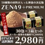 【常温・冷蔵・冷凍可】50種類の食材が入った韓国禅食「ZEN49+PREMIUM」20g×30包入×3箱セット ダイエットにも最適です!【箱つぶれのワケあり品】