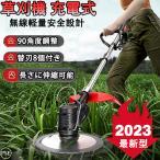 充電式草刈機 コードレス 多機能 電動 草刈機 草刈り機 女性 バッテリー 2個付き 伸縮角度調整 替刃付き 刈払機  芝刈り機 軽量 安全 家庭用 2021最新型