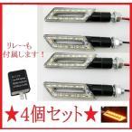 汎用 LEDウインカー 4個セット/1台分(リレー付き)