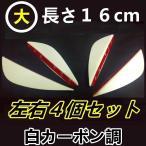 汎用 カナード/白カーボン調/左右4個セット/当日発送!送料無料!
