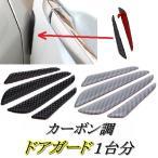 車のドアガード リアルカーボン調/プロテクター/貼るだけ簡単!送料無料
