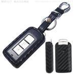 三菱 カーボン調 スマートキーケース/日産デイズにも適合/送料無料