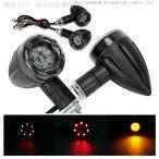 バイク用 テールランプ内蔵 砲弾型LEDウインカー/4個セット/1台分/4