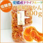 愛媛産 低糖ドライみかん500g