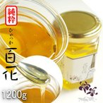 愛媛産 純粋百花はちみつ1200g(大) 国産純粋蜂蜜