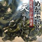 愛媛県宇和海産 乾燥めかぶ45g(乾燥海藻類) 天日干し 非加熱 わかめの根本、胞子葉と呼ばれ...