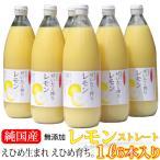 愛媛産レモン果汁6本 ストレート果汁1000ml 6本入り