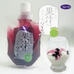 愛媛産ブルーベリーソース170g 無着色・無香料 果汁たっぷりで作った新鮮な果物の香り