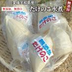 【令和3年産】愛媛県産たけのこホール水煮1kg(約3〜6袋) 新商品!! ★常温発送、到着後は冷蔵保管をお願いします。