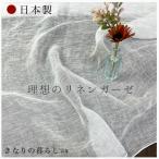 リネンガーゼ 日本製 1m単位 麻100% 生地 布 マスク ストール 薄地 薄手 国産 きなり 自然素材