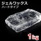 ジェルワックス キャンドル用 ハードタイプ 1kg  ジェルキャンドル ジェル キャンドル キャンドル材料