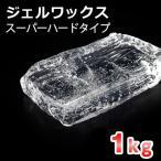 ジェルワックス キャンドル用 スーパーハードタイプ(ピラータイプ) 1kg  ジェルキャンドル ジェル キャンドル キャンドル材料