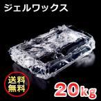 ジェルワックス ソフトタイプ 20kg ( ジェルキャンドル ゼリーキャンドル キャンドル材料 業務用 卸 )