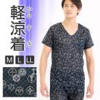 男性用下着 メンズ 半袖シャツ V首 和柄 家紋 楽兵衛 軽涼着