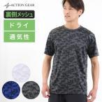 メンズ 半袖 Tシャツ 丸首 迷彩 裏メッシュ アクションギア