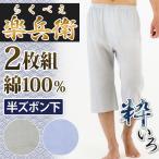 メンズ クレープ肌着 半ズボン下 カラー 2枚組 ステテコ 股引 楽兵衛