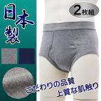 メンズインナー 日本製 綿100% 前開き ブリーフ フライス 無地 2枚組