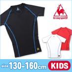 子供肌着 キッズ コンプレッション 半袖 V首シャツ le coq sportif ルコックスポルティフ