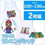 スーパーマリオ フライス ランニングシャツ 2枚組