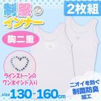 ショッピング女の子 女の子 キッズ インナー 胸二重 タンクトップ 2枚組 ラインストーン付き 制服deインナー