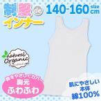ショッピング女の子 女の子 キッズ インナー ふわふわカップ付き タンクトップ オーガニックコットン100% 制服deインナー
