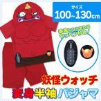 妖怪ウォッチ 変身半袖パジャマ 赤鬼 ワッペン付き 上下セット