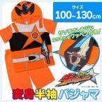 宇宙戦隊キュウレンジャー 変身半袖パジャマ 上下セット サソリオレンジ