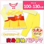キラキラ プリキュアアラモード 変身長袖パジャマ 上下セット キュアカスタード