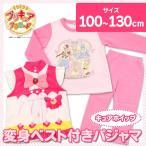 ショッピングプリキュア キラキラ プリキュアアラモード 変身ベスト付きパジャマ 裏起毛 長袖 上下セット キュアホイップ ピンク 100-130cm
