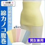 男女兼用 綿カノコ抗菌防臭腹巻|レディース下着・腹巻き・はらまき・ハラマキ