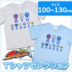宇宙戦隊キュウレンジャー Tシャツセレクション ロゴアレンジ 半袖