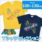 スーパーマリオ Tシャツセレクション ロゴアレンジ 半袖