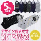 運動襪 - 靴下 福袋 レディース おまかせ靴下 スニーカー丈ソックス 5足セット カジュアル 送料無料
