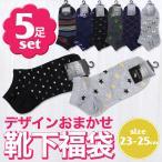 Sneaker Socks - 靴下 福袋 レディース おまかせ靴下 スニーカー丈ソックス 5足セット カジュアル 送料無料