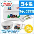 きかんしゃトーマス こども食器セット お茶碗 ランチ皿 コップ スプーン フォーク セット 子供用