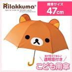 子供 リラックマ 傘 子供用 耳付き 47cm