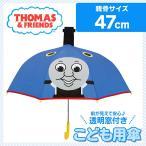 ショッピングトーマス 子供 きかんしゃトーマス 傘 子供用 47cm