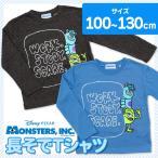 モンスターズインク Tシャツ 長袖 全2色 100-130cm