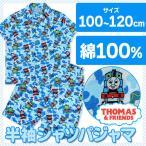 きかんしゃトーマス シャツパジャマ 半袖 リップル 前開き 上下セット