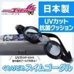 仮面ライダーエグゼイド スイムゴーグル 子供用 紫外線カット 曇り止め ケース付き
