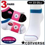 コンバース 靴下 レディース ソックス ピンライン ALL STAR Converse 3足セット