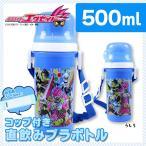 仮面ライダーエグゼイド コップ付き 直飲みボトル プラスチック 500ml
