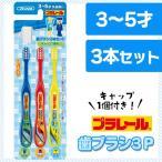 ショッピングプラレール プラレール 歯ブラシ ハブラシ 3本セット 硬さふつう 子供 園児用 3-5才 乳歯期