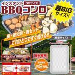 バーベキュー コンロ BBQ デラックスサイズ 継ぎ足しなどに最適 片付けラクラク  大き目