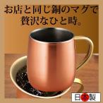 日本製 純銅マグ 二重構造 マグカップ 銅マグ 保温 保冷 250ml 誕生日 コーヒーカップ マイカップ ギフト 父の日 母の日【CNE905】