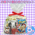 100円(税抜) お菓子 詰め合わせ 駄菓子 セット