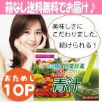 82種類の野菜酵素 フルーツ青汁 3g×25スティック fruts 青汁 植物性乳酸菌入り 箱なしなら送料無料しかも+5p