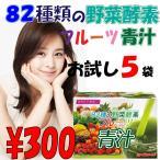 82種類の野菜酵素 フルーツ青汁 3g×25 お試し5袋 (代引き不可)
