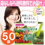 フルーツ 青汁 オレンジ風味 3g×60袋 82種類の野菜酵