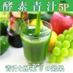 ショッピング青汁 送料無料 お試し(おためし) 商品 酵素青汁(あおじる) 3g×5袋
